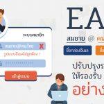 การปรับปรุงระบบให้รองรับ EAI ฉบับผู้พัฒนาระบบ