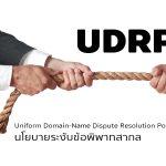 นโยบายระงับข้อพิพาทสากล (Uniform Domain-Name Dispute Resolution Policy)