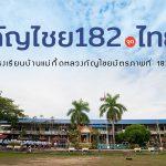 กัญไชย182.ไทย เว็บไซต์ดอทไทยเพื่อชุมชน