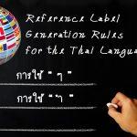 ICANN เปิดให้แสดงความคิดเห็นสาธารณะเรื่องกฏการตั้งชื่อโดเมนระดับที่ 2 ในหลายภาษารวมทั้งภาษาไทย