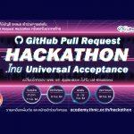 "THNIC Academy จัดแข่งขัน ""GitHub Pull Request Hackathon: .ไทย Universal Acceptance"""